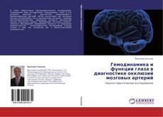 Portada del libro de           Гемодинамика и функции глаза в диагностике окклюзий мозговых артерий