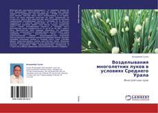 Couverture de Возделывания многолетних луков в условиях Среднего Урала