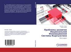 Проблемы развития Национальной Инновационной Системы Кыргызстана kitap kapağı