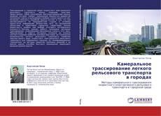 Обложка Камеральное трассирование легкого рельсового транспорта в городах