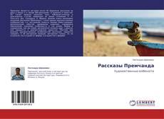 Bookcover of Рассказы Премчанда