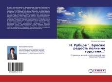 """Buchcover von Н. Рубцов """"...Бросаю радость полными горстями..."""""""