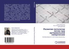 Bookcover of Развитие патологии почек при артериальной гипертензии