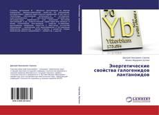 Энергетические свойства галогенидов лантаноидов kitap kapağı