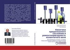 Bookcover of Кинетика предотказного состояния и ремонтопригодность коленчатого вала