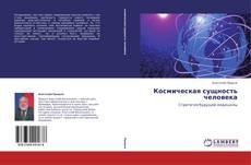 Bookcover of Космическая сущность человека