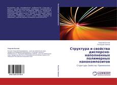 Bookcover of Структура и свойства дисперсно-наполненных полимерных нанокомпозитов