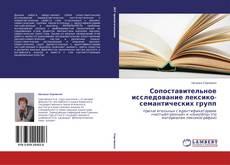 Bookcover of Сопоставительное исследование лексико-семантических групп