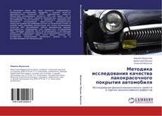 Copertina di Методика исследования качества лакокрасочного покрытия автомобиля
