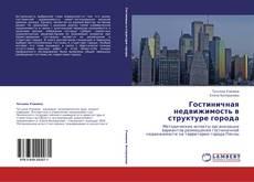 Bookcover of Гостиничная недвижимость в структуре города