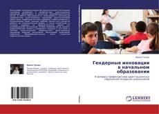 Copertina di Гендерные инновации в начальном образовании