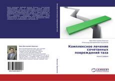 Обложка Комплексное лечение сочетанных повреждений таза