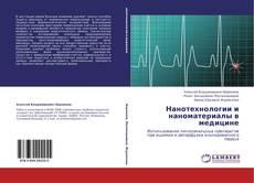 Buchcover von Нанотехнологии и наноматериалы в медицине