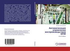 Обложка Автоматизация управления воспроизводством ОПФ