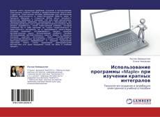 Bookcover of Использование программы «Maple» при изучении кратных интегралов