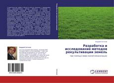 Buchcover von Разработка и исследование методов рекультивации земель