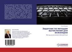 Buchcover von Задачник по методам вычислений для инженеров