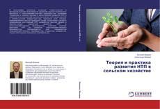 Capa do livro de Теория и практика развития НТП в сельском хозяйстве