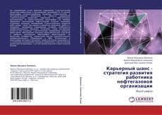 Bookcover of Карьерный шанс - стратегия развития работника нефтегазовой организации