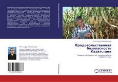 Bookcover of Продовольственная безопасность Казахстана