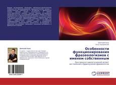 Bookcover of Особенности функционирования фразеологизмов с именем собственным
