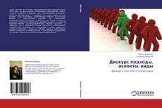 Дискурс:подходы, аспекты, виды的封面