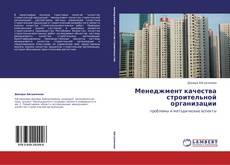 Copertina di Менеджмент качества строительной организации