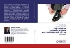 Обложка Управление производством востребованной обуви