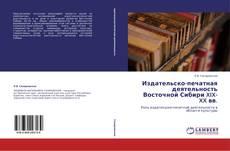 Portada del libro de Издательско-печатная деятельность Восточной Сибири XIX-XX вв.
