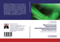 Capa do livro de Практическое применение электродинамического моделирования