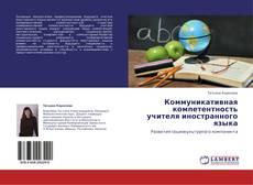 Capa do livro de Коммуникативная компетентность учителя иностранного языка