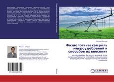 Bookcover of Физиологическая роль микроудобрений и способов их внесения