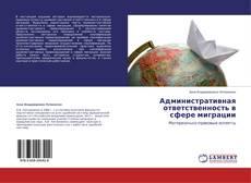 Обложка Административная ответственность в сфере миграции