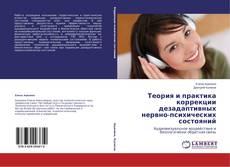 Bookcover of Теория и практика коррекции дезадаптивных нервно-психических состояний