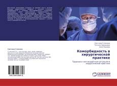 Bookcover of Коморбидность в хирургической практике
