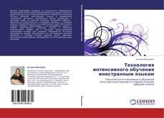 Обложка Технология интенсивного обучения иностранным языкам