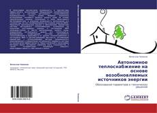 Bookcover of Автономное теплоснабжение на основе возобновляемых источников энергии