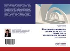 Capa do livro de Программированные задания как метод первичного закрепления знаний