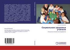 Bookcover of Социальное здоровье учителя