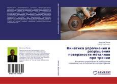 Bookcover of Кинетика упрочнения и разрушения поверхности металлов при трении