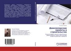 Bookcover of Девелоперские проекты в строительстве