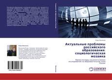 Обложка Актуальные проблемы российского образования: социологическая мозаика