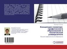 Концепция геометро-графического образования в техническом университете kitap kapağı