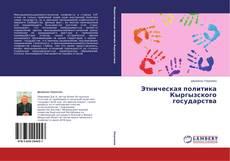 Buchcover von Этническая политика Кыргызского государства