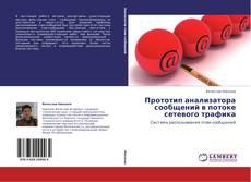 Bookcover of Прототип анализатора сообщений в потоке сетевого трафика