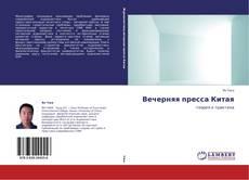 Bookcover of Вечерняя пресса Китая