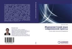Bookcover of Журналистский язык современной прессы