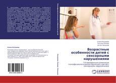 Portada del libro de Возрастные особенности детей с сенсорными нарушениями