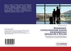 Couverture de Экономико-статистический анализ миграционных процессов в России