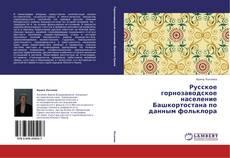 Обложка Русское горнозаводское население Башкортостана по данным фольклора